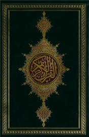 Saint Coran - Couverture - Format classique