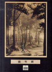 Baobab t.2 - 4ème de couverture - Format classique