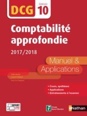 DCG ; comptabilité approfondie ; épreuve 10 ; manuel et applications (édition 2017/2018) - Couverture - Format classique