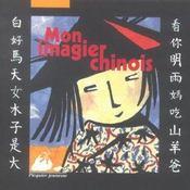 Mon imagier chinois - Intérieur - Format classique