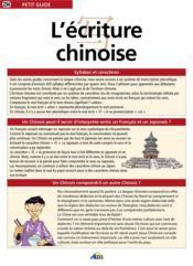 L'écriture chinoise - Couverture - Format classique