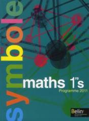 SYMBOLE ; maths ; 1ère S ; manuel de l'élève (édition 2011) - Couverture - Format classique