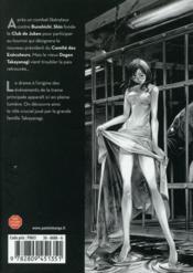 Enfer et paradis - édition double T.4 - 4ème de couverture - Format classique