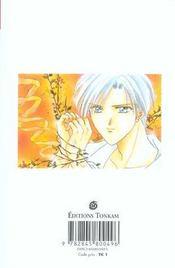 Ayashi No Ceres -Tome 01 - 4ème de couverture - Format classique