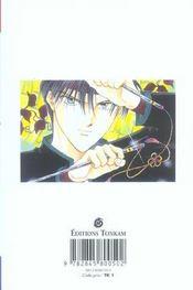 Ayashi no ceres t.2 - 4ème de couverture - Format classique
