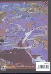 Xxx Holic T.1 - 4ème de couverture - Format classique
