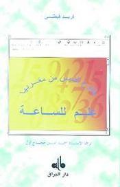 Soleil Se Leve A L Occident - Version Arabe - Intérieur - Format classique