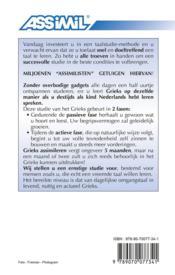 Volume grieks z.m. - 4ème de couverture - Format classique