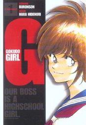 Gokudo Girl T.1 - Intérieur - Format classique