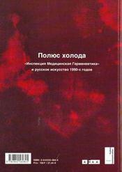 Le pole du froid inspection hermeneutique medicale et l'art russe des annees 90 - 4ème de couverture - Format classique