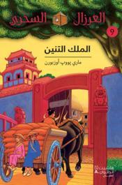Al eirzal al sehriy - la cabane magique T.9 ; almalk altennin / le terrible empereur de Chine - Couverture - Format classique