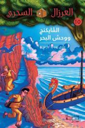 Al eirzal al sehriy - la cabane magique T.10 ; alviking wa wahsh albaher / l'attaque des vikings - Couverture - Format classique