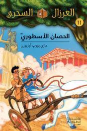 Al eirzal al sehriy - la cabane magique T.11 ; alhisan al ustury / course de chars à Olympie - Couverture - Format classique