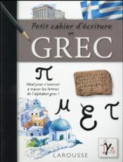 Petit cahier d'écriture en grec - Couverture - Format classique