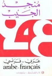 Mounged de poche arabe/francais - Intérieur - Format classique