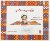 Tapis De Mon Pays (Les) (Arabe) - Couverture - Format classique