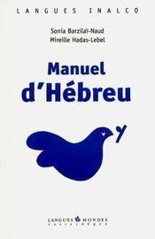 Manuel d'hebreu + 1cd - Intérieur - Format classique