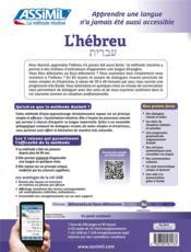 L'hébreu ; débutants et faux-débutants B2 - 4ème de couverture - Format classique