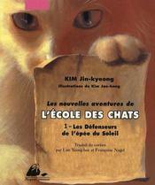 Nouvelles aventures de l'école des chats t.1 - Intérieur - Format classique