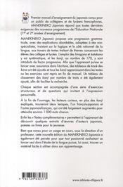 Manekineko ; méthode de japonais pour les collèges et lycées ; niveau1 ; (2e édition) - 4ème de couverture - Format classique